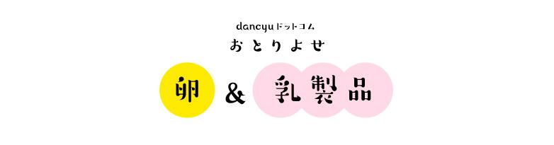 dancyuドットコムおとりよせ卵&乳製品