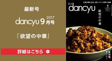 dancyu2017年9月号はこちら
