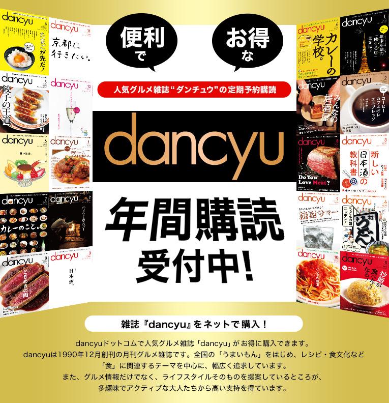 """人気グルメ雑誌""""ダンチュウ""""の定期予約購読 dancyu年間購読受付中! 雑誌『dancyu』をネットで購入!dancyuドットコムであの人気グルメ雑誌「dancyu」がお得に購入できます。dancyuは1990年12月創刊の月刊グルメ雑誌です。全国の「うまいもん」をはじめ、レシピ・食文化など「食」に関連するテーマを中心に、幅広く追求しています。また、グルメ情報だけでなく、ライフスタイルそのものを提案しているところが、多趣味でアクティブな大人たちから高い支持を得ています。"""