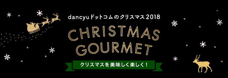 dancyuドットコムのクリスマス2017