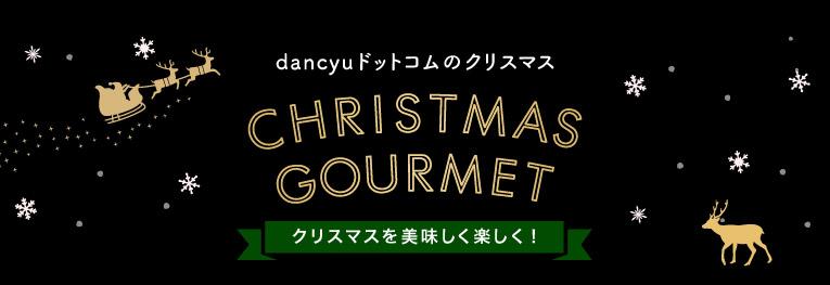 dancyuドットコムのクリスマス2018