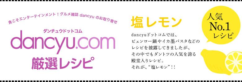 """dancyu厳選レシピ:塩レモン dancyuドットコムでは、ピェンロー鍋やイカ墨パスタなどのレシピを披露してきましたが、その中でもダントツの人気を誇る殿堂入りレシピ。それが、""""塩レモン""""!!"""