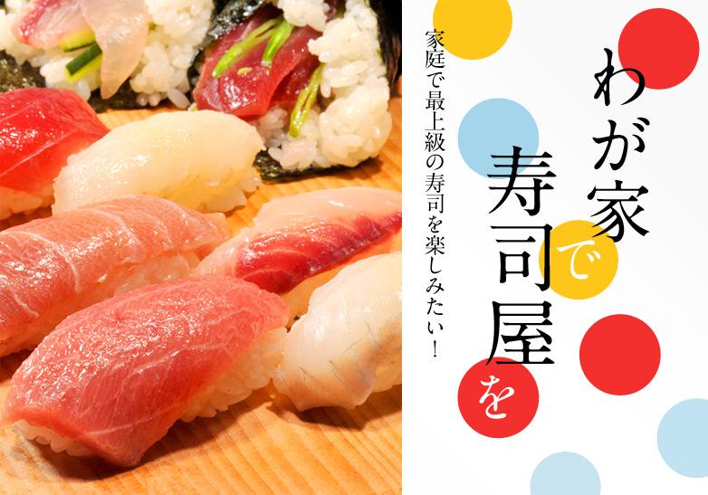 わが家で寿司屋を 家庭で最上級の寿司を楽しみたい!