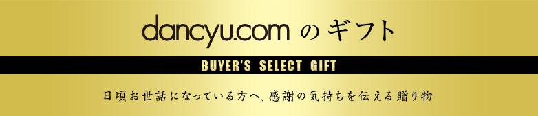 dancyu.comのギフト 日頃お世話になっている方へ、感謝の気持ちを伝える贈り物