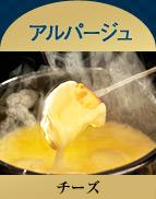 神楽坂チーズ専門店アルパージュ