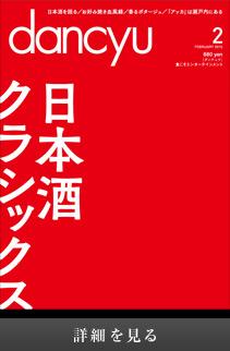 dancyu2015年2月号日本酒クラシックス