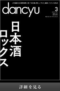 dancyu2015年3月号日本酒ロックス