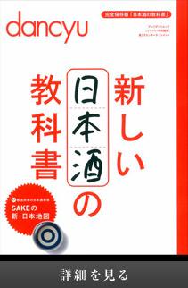 dancyu(ダンチュウ)MOOK『新しい日本酒の教科書』