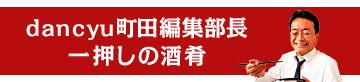 dancyu町田編集部長 一押しの酒肴