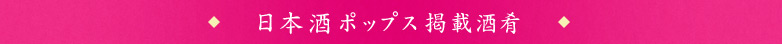 日本酒ポップス掲載酒肴