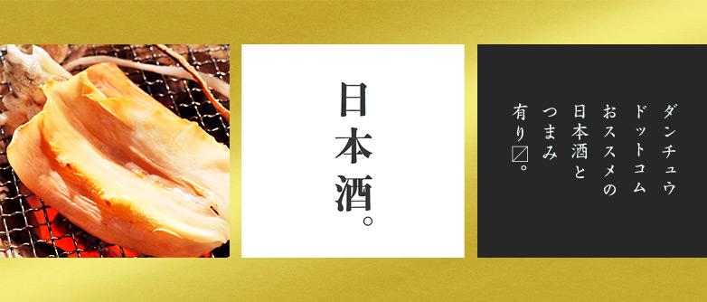 ダンチュウドットコムおススメの日本酒とつまみ有りマス。