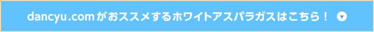 dancyu.comがおススメするホワイトアスパラガスはこちら!