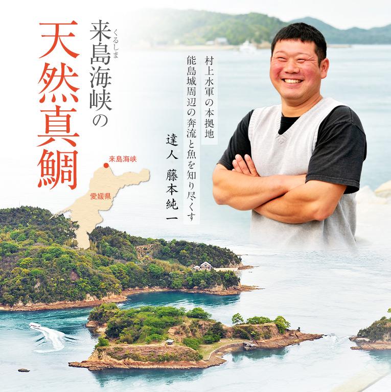 村上水軍の本拠地 野島城周辺の奔流と魚を知り尽くす達人 藤本純一