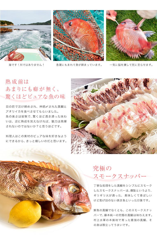 熟成前は あまりにも癖が無く、驚くほどピュアな魚の味。そして、究極のスモークスナッパー