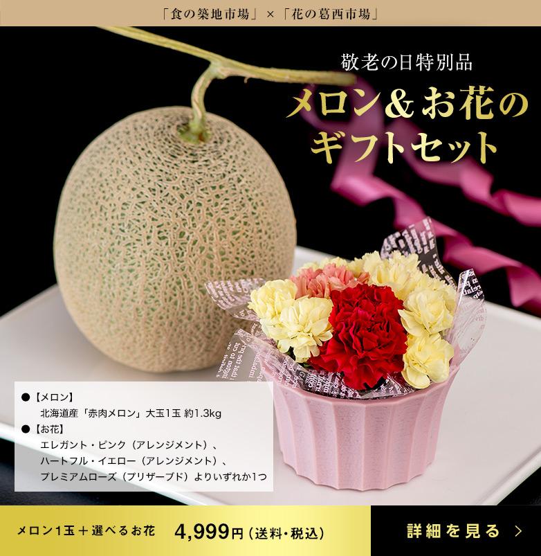 メロン&お花のギフトセット