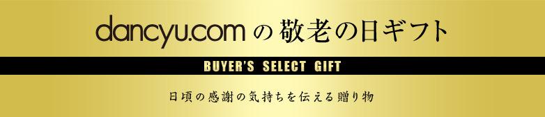 dancyu.comの敬老の日 日頃の感謝の気持ちを伝える贈り物