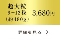 最強のいちご農家・菅谷利男さんの超大粒「とちおとめ」