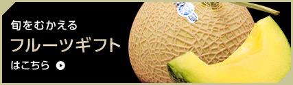 旬をむかえるフルーツギフト