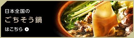 日本全国のごちそう鍋