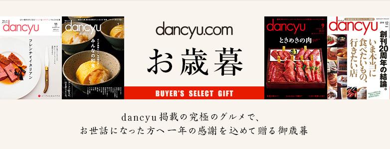 dancyu.comのお歳暮冬ギフト dancyu掲載の究極のグルメで、お世話になった方へ一年の感謝を込めて贈る御歳暮冬ギフト