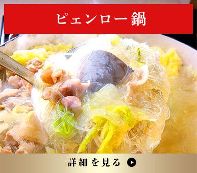 ピェンロー鍋のレシピ