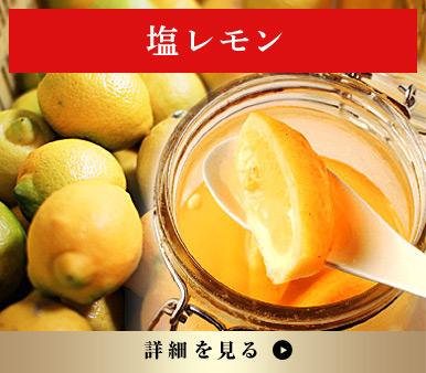 塩レモンのレシピ
