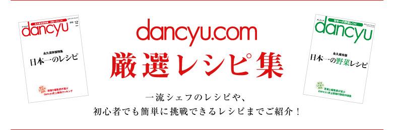 dancyuドットコム厳選レシピ