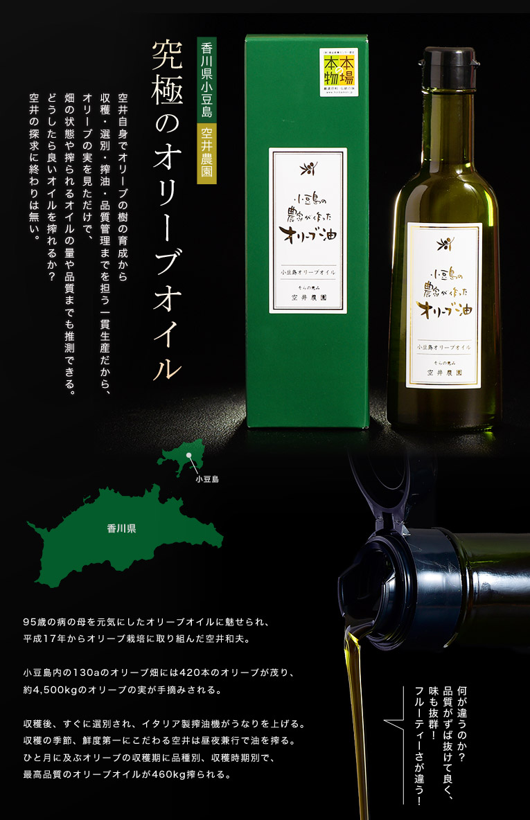 香川県小豆島 空井農園のオリーブオイル