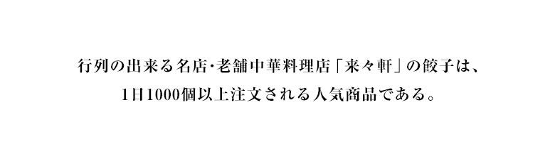 行列の出来る名店・老舗中華料理店「来々軒」の餃子は、1日1000個以上注文される人気商品である。