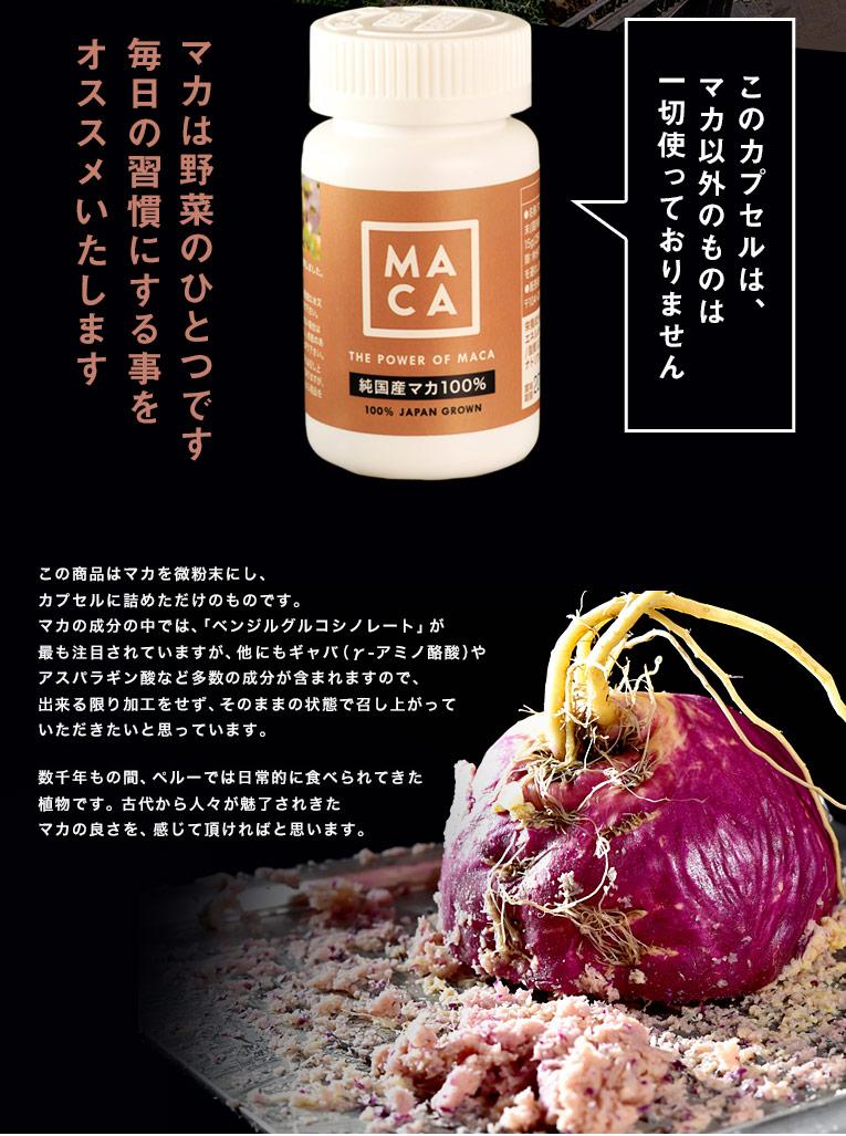 このカプセルは、マカ以外のものは一切使っておりません  マカは野菜のひとつです毎日の習慣にする事をオススメいたします  この商品はマカを微粉末にし、カプセルに詰めただけのものです。 マカの成分の中では、「ベンジルグルコシノレート」が最も注目されていますが、他にもギャバ(γ-アミノ酪酸)やアスパラギン酸など多数の成分が含まれますので、出来る限り加工をせず、そのままの状態で召し上がっていただきたいと思っています。  数千年もの間、ペルーでは日常的に食べられてきた植物です。古代から人々が魅了されきたマカの良さを、感じて頂ければと思います。