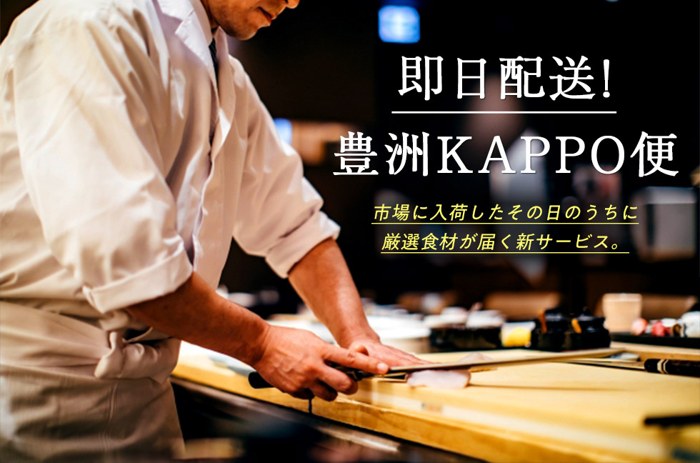 即日配送!豊洲KAPPO便 市場に入荷したその日のうちに厳選食材が届く新サービス