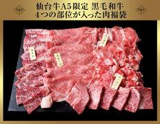 総重量1kg、A5等級限定 仙台牛の「肉福袋」 10,800円≪送料無料≫