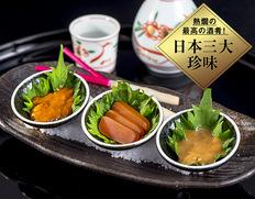 年末年始の酒席を極める!日本三大珍味『からすみ・塩うに・このわた』