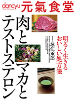 dancyu元氣食堂『肉とマカとテストステロン』