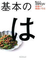 """手ほどきdancyu 基本の""""は"""""""