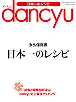 日本一のレシピ 永久保存版