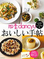 四季dancyu おいしい手帖