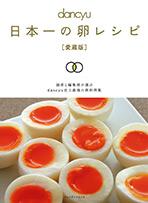 日本一の卵レシピ [愛蔵版]